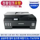 SL-T1670FW 정품무한 잉크젯복합기 팩스지원(잉크포함)