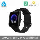 샤오미 Amazfit Bip U Pro 워치 (한글판)-블랙/무배