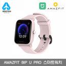 샤오미 Amazfit Bip U Pro 워치 (한글판)-핑크/무배