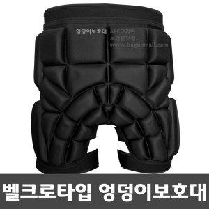 엉덩이보호대 벨크로 XL 사이즈 고관절보호대 엉덩방아