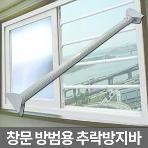 창문 베란다 추락 방지 안전바 방범창 diy (SB035)