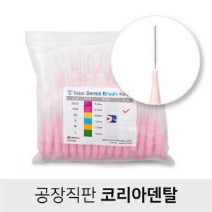 치간칫솔100개+휴대용2p케이스 공장직판/1회용치실