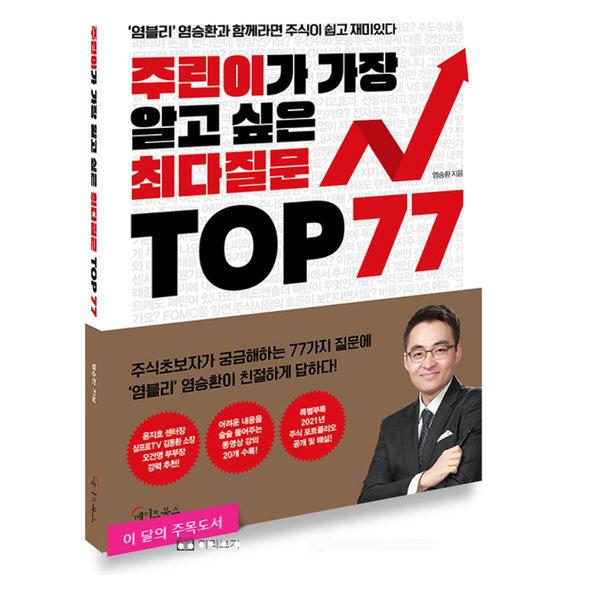 메이트북스 주린이가 가장 알고 싶은 최다질문 TOP 77