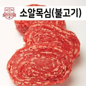 헬로우 소 알목심(불고기) 500g