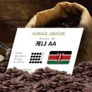 케냐AA 1kg/원두커피/원두/커피/케냐 당일로스팅 홀빈