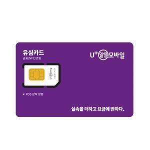 갤럭시S21 / LG 알뜰폰 요금제 무약정 유심카드