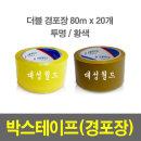 포장용 택배용 박스테이프/(더블)경포장 80m - 20개