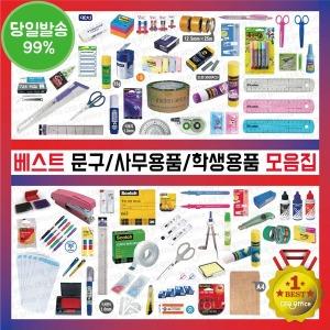 베스트 문구/사무용품/학생용품 모음집
