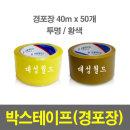 국산정품 포장용 택배용 박스테이프/경포장 40m - 50개
