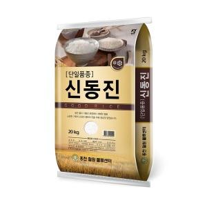 맛있는 단일품종 신동진 쌀 20kg 20년산