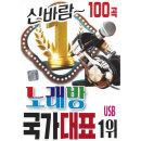 USB 신바람 노래방 국가대표 100곡 효도라디오mp3노래