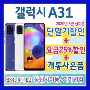 갤럭시 A31 번호이동 기기변경 SKT KT LGU+
