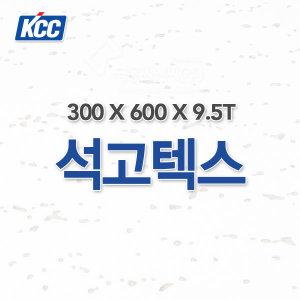 천장텍스/KCC/석고텍스/천장재/텍스/마감재/석고천장