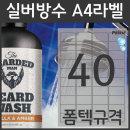 A4라벨지 실버 방수라벨 PS2002SE 40칸 폼텍 규격 10장