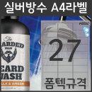 A4라벨지 실버 방수라벨 PS2004SE 27칸 폼텍 규격 10장