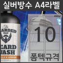A4라벨지 실버 방수라벨 PS2010SE 10칸 폼텍 규격 10장