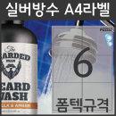 A4라벨지 실버 방수라벨 PS-2016SE 6칸 폼텍 규격 10장