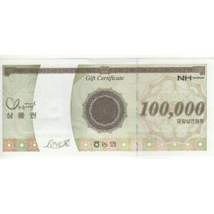 농협상품권(농산물상품권) 10만원권/5만원권