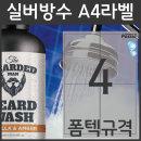 A4라벨지 실버 방수라벨 PS-2018SE 4칸 폼텍 규격 10장