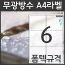 A4라벨지 무광 방수라벨 PS-2016UE 6칸 폼텍 규격 50장