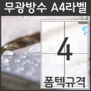 A4라벨지 무광 방수라벨 PS-2018UE 4칸 폼텍 규격 50장