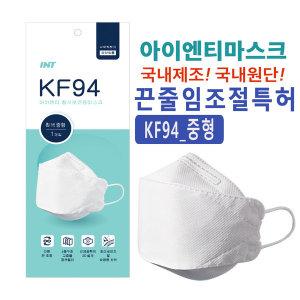 KF94마스크 중형 100매 8~19살 끈조절 국내원단 필터
