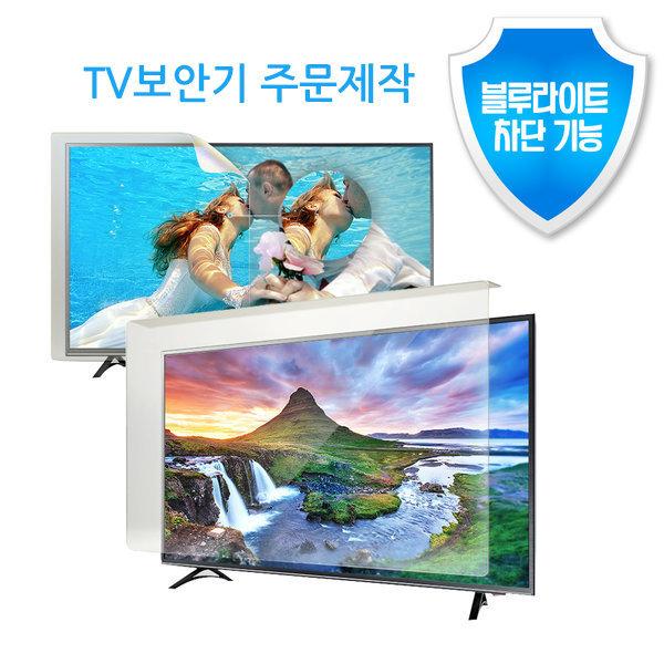 썬가드 블루라이트차단 거치식 TV 화면보안기 50인치