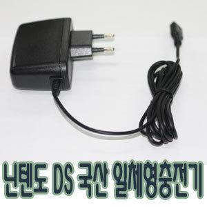 닌텐도 DS Lite/DSi/3D/3DS/3DS XL 전용 국산충전기