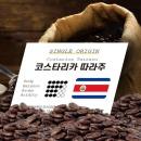 코스타리카 따라주 1kg/원두커피/원두/커피 당일로스팅