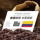 콜롬비아 수프리모 500g/원두커피/원두 당일로스팅홀빈