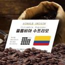 콜롬비아 수프리모 1kg/원두커피/원두/커피 홀빈