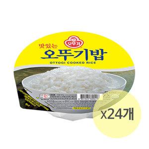 오뚜기밥 210gx24개/30개/발아현미밥/흑미밥