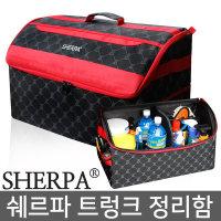 트렁크정리함/수납함/정리함/자동차용품 PR-B/당일발송