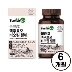 맥주효모 비오틴 셀렌 (6개월분) 1000 mg x 180 정