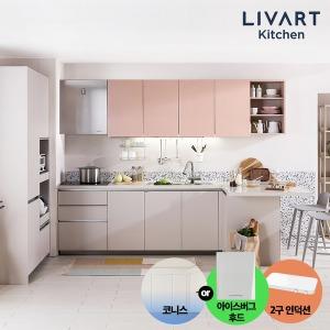리바트 BEST3 뮬리 1.5m외 주방+코니스or후드+인덕션
