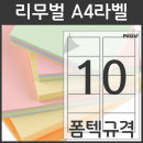 A4라벨지 리무벌 라벨 PS-2010R 10칸 폼텍 규격 100장