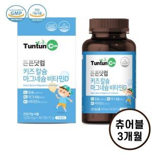 키즈칼슘마그네슘비타민D (3개월분) 츄어블 유아 칼슘