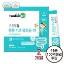 튼튼 키즈 유산균19 (2개월분) 유아 어린이 아이 정품