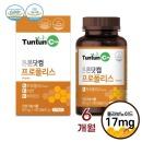 프로폴리스 (6개월분) 비타민C 아연 함유 항산화 정품