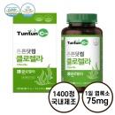 클로렐라 (1400정) 피부건강 항산화 클로레라 정품