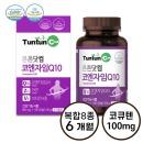 코엔자임 Q10 (6개월분) 큐텐 항산화 영양제 정품