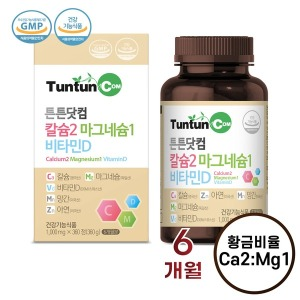 칼슘 마그네슘 비타민D (6개월분) 뼈 칼슘제 D3 정품