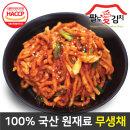 팔도애 채울 무생채 김치 10kg 국산100% 해썹 별미김치
