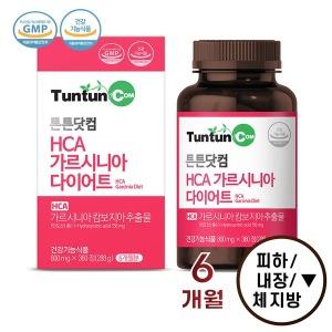 HCA 가르시니아 (6개월분) 다이어트 식품 정품
