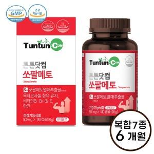 쏘팔메토 (6개월분) 남성 전립선 건강 정품 무료배송