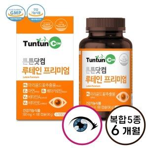 루테인 프리미엄 (6개월분) 눈영양제 눈건강 정품