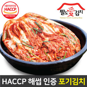 팔도애 채울 포기김치 5kg /배추김치/해썹/