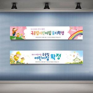 현수막 플랜카드 어린이집 제작 실사출력