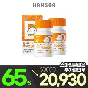 비타민D 1000IU x2통