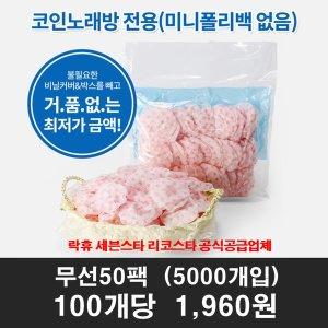 코인노래방겸용 무선위생커버 마이크커버 마이크덮개